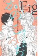 Fig vol.6(マーブルコミックス)