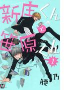 新庄くんと笹原くん 1(マーブルコミックス)