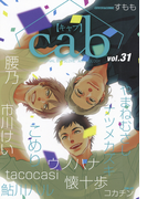 Cab VOL.31(マーブルコミックス)