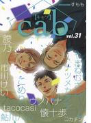 Cab VOL.31(マーブルコミックス)