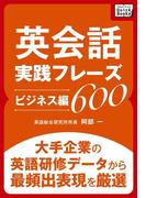 英会話実践フレーズ600 [ビジネス編](impress QuickBooks)