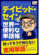 デイビッド・セインの世界一便利な単語帳(impress QuickBooks)