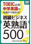 TOEIC必須! 中学英語の知識から始める! 初級ビジネス英熟語500(impress QuickBooks)