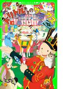 新訳 ドリトル先生のサーカス(角川つばさ文庫)