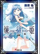煉獄姫 二幕(電撃文庫)