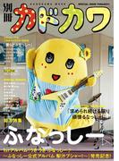 別冊カドカワ 総力特集 ふなっしー(カドカワムック)