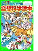 ジュニア空想科学読本2(角川つばさ文庫)