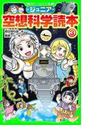ジュニア空想科学読本3(角川つばさ文庫)