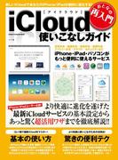 おとなの再入門 iCloud使いこなしガイド(Gakken computer mook)