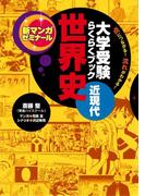 大学受験らくらくブック 世界史 近現代(新マンガゼミナール)