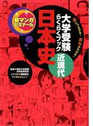 大学受験らくらくブック 日本史 近現代(新マンガゼミナール)