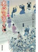 木戸の富くじ 大江戸番太郎事件帳(特選時代小説)