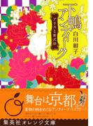 下鴨アンティーク アリスと紫式部(集英社オレンジ文庫)