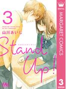 Stand Up ! 3(マーガレットコミックスDIGITAL)