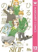 ひるなかの流星 12(マーガレットコミックスDIGITAL)