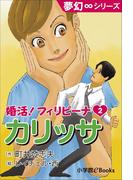 夢幻∞シリーズ 婚活!フィリピーナ2 カリッサ(夢幻∞シリーズ)