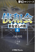夢幻∞シリーズ まなざしの街8 侠和会(夢幻∞シリーズ)