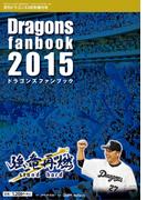 月刊ドラゴンズ4月号増刊号『2015ドラゴンズファンブック』<デジタル版>(月刊ドラゴンズ)