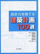 設計力を育てる建築計画100選