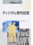 ディジタル信号処理 (シリーズ知能機械工学)