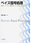 ベイズ信号処理 信号・ノイズ・推定をベイズ的に考える