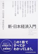 新・日本経済入門