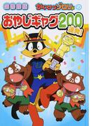 かいけつゾロリのおやじギャグ200連発! 図書館版