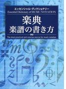 楽典・楽譜の書き方 (エッセンシャル・ディクショナリー)