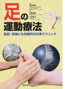 足の運動療法 術前・術後にも効果的な外来テクニック