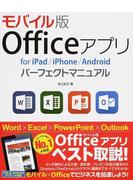 モバイル版Officeアプリfor iPad/iPhone/Androidパーフェクトマニュアル