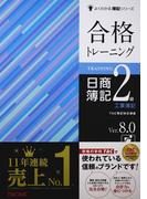 合格トレーニング日商簿記2級工業簿記 Ver.8.0 第9版 (よくわかる簿記シリーズ)