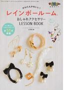 かんたんかわいい!レインボールームおしゃれアクセサリーLESSON BOOK Rainbow Loom公式ガイド