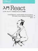 入門React コンポーネントベースのWebフロントエンド開発