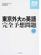 東京外大の英語完全予想問題 (英語難関校シリーズ)