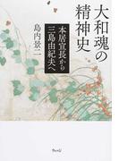 大和魂の精神史 本居宣長から三島由紀夫へ