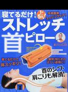 【アウトレットブック】寝てるだけ!ストレッチ首ピロー (主婦の友生活シリーズ)