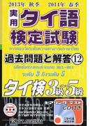 実用タイ語検定試験過去問題と解答タイ検3級〜5級 2013年秋季2014年春季