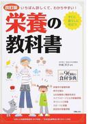 栄養の教科書 いちばん詳しくて、わかりやすい! すぐに暮らしに役立つ 改訂版