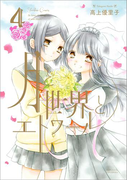 月と世界とエトワール(4)(百合姫コミックス)
