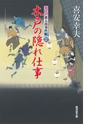 木戸の隠れ仕事 大江戸番太郎事件帳(特選時代小説)