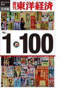 【期間限定価格】週刊東洋経済eビジネス新書 合本版 1~100(週刊東洋経済eビジネス新書)