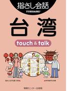 【音声付ライト版】旅の指さし会話帳8 台湾(指さし会話帳EX)