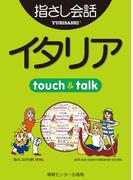 【音声付ライト版】旅の指さし会話帳6 イタリア(指さし会話帳EX)