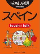 【音声付ライト版】旅の指さし会話帳12 スペイン(指さし会話帳EX)