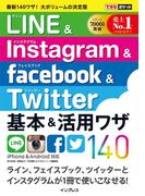 できるポケット LINE&Instagram&Facebook&Twitter 基本&活用ワザ140(できるポケットシリーズ)