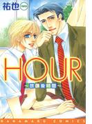 HOUR-放課後時間-(小説花丸)