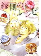 縁側のレシピ(花丸コミックス)