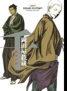 千(1)長夜の契(小説花丸)