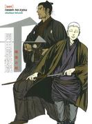 千(2)螺旋の錠(小説花丸)