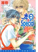 本日のSpecial(小説花丸)